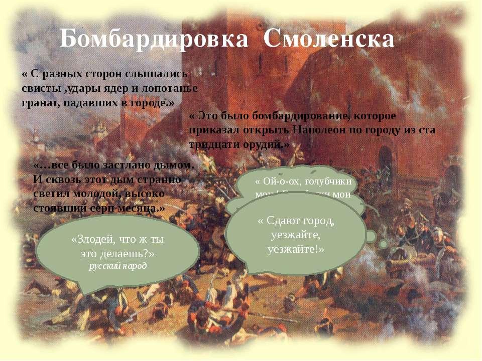 «Битва при Смоленске» Дата: 16-17 августа 1812г. Место: Смоленск Стороны Росс...