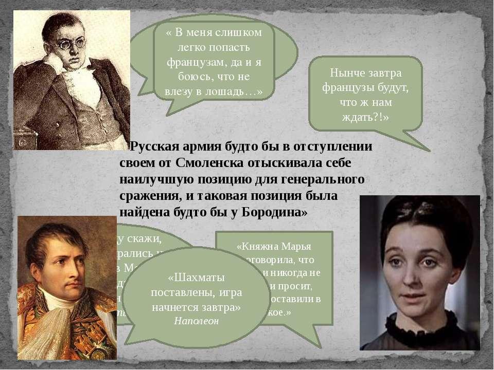 «Русская армия будто бы в отступлении своем от Смоленска отыскивала себе наи...