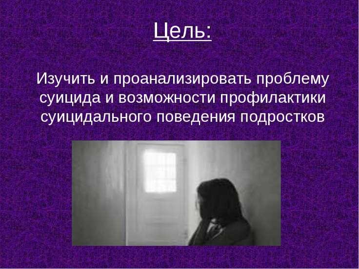 Цель: Изучить и проанализировать проблему суицида и возможности профилактики ...