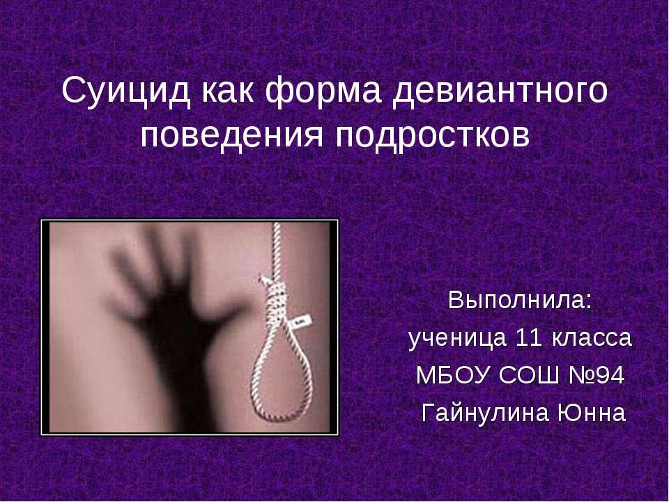Суицид как форма девиантного поведения подростков Выполнила: ученица 11 класс...