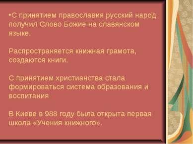 С принятием православия русский народ получил Слово Божие на славянском языке...
