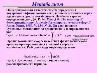 Метаболизм Общепризнанным является способ определения внутреннего (физиологич...
