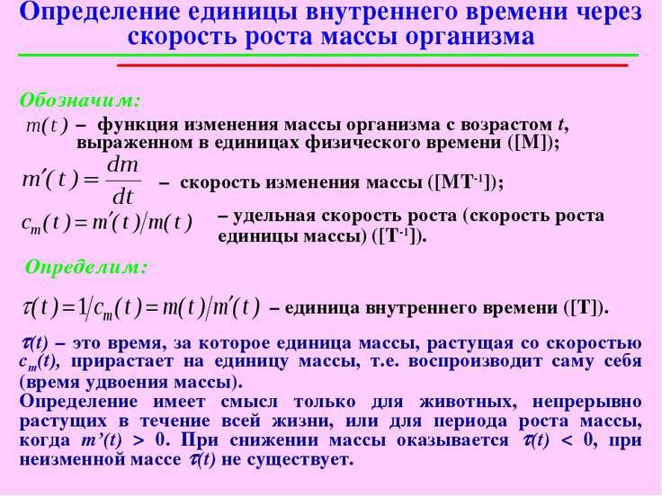 Определение единицы внутреннего времени через скорость роста массы организма ...