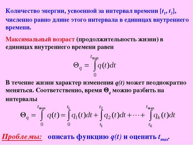 Количество энергии, усвоенной за интервал времени [t1, t2], численно равно дл...