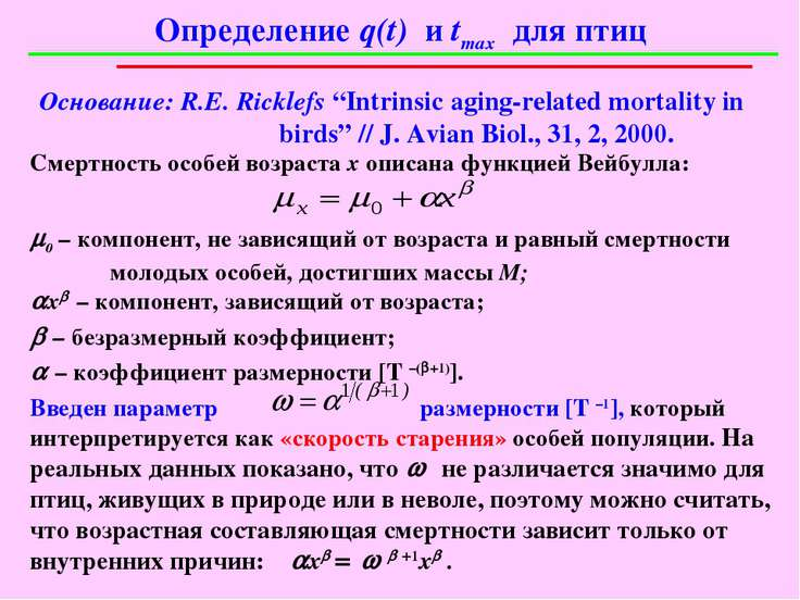 "Определение q(t) и tmax для птиц Основание: R.E. Ricklefs ""Intrinsic aging-re..."