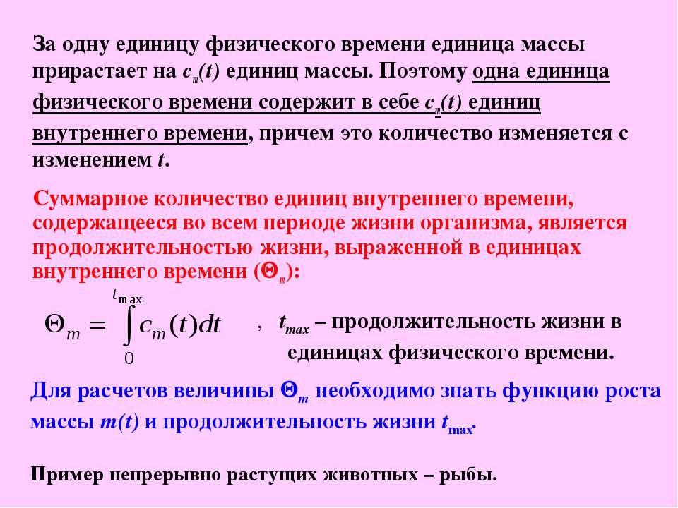 За одну единицу физического времени единица массы прирастает на cm(t) единиц ...