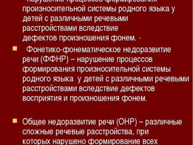 Нарушения речи фонетическое недоразвитие речи (ФНР) -нарушениепроцессов фо...