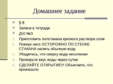 Домашнее задание § 8 Записи в тетради Д\О №3 Приготовить полстакана крепкого ...