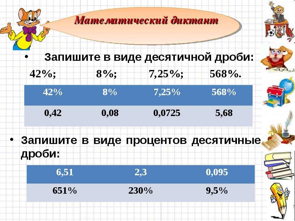 Запишите в виде десятичной дроби: 42%; 8%; 7,25%; 568%. Запишите в виде проце...