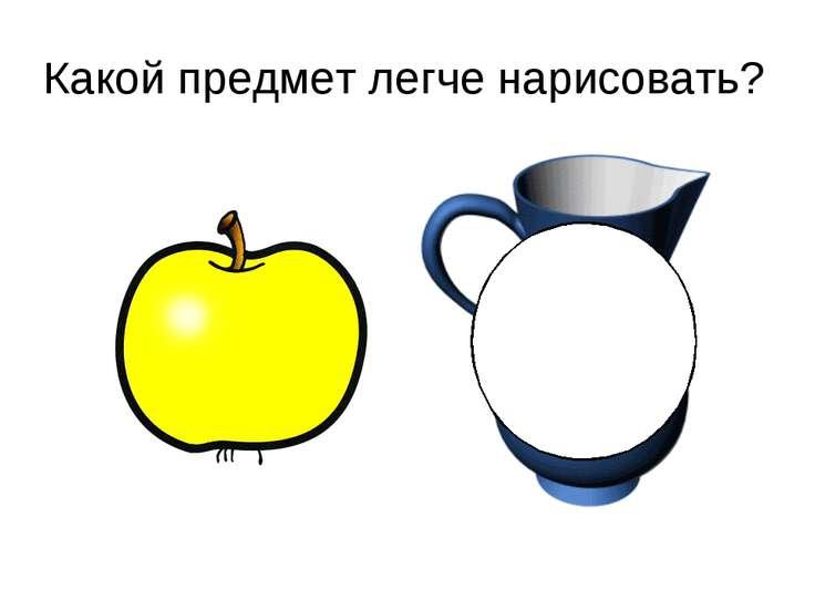 Какой предмет легче нарисовать?