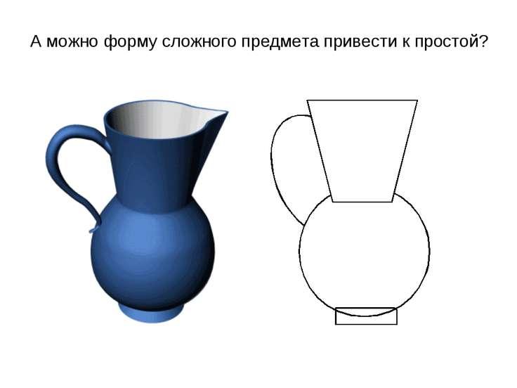 А можно форму сложного предмета привести к простой?