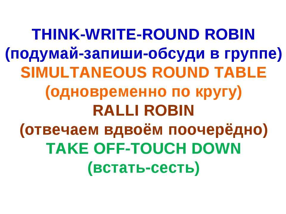 THINK-WRITE-ROUND ROBIN (подумай-запиши-обсуди в группе) SIMULTANEOUS ROUND T...