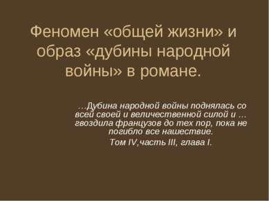 Феномен «общей жизни» и образ «дубины народной войны» в романе. …Дубина народ...