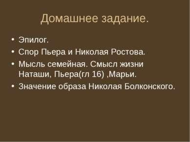 Домашнее задание. Эпилог. Спор Пьера и Николая Ростова. Мысль семейная. Смысл...