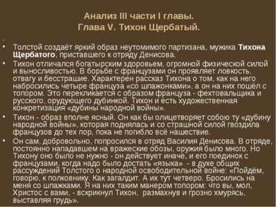 Анализ III части I главы. Глава V. Тихон Щербатый. . Толстой создаёт яркий об...