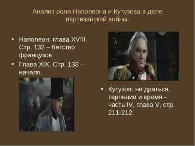 Анализ роли Наполеона и Кутузова в деле партизанской войны. Наполеон: глава X...
