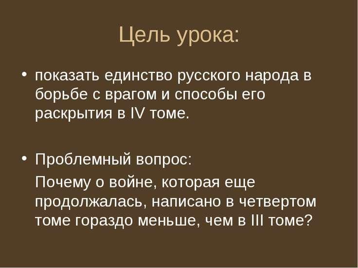 Цель урока: показать единство русского народа в борьбе с врагом и способы его...