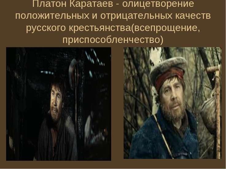 Платон Каратаев - олицетворение положительных и отрицательных качеств русског...