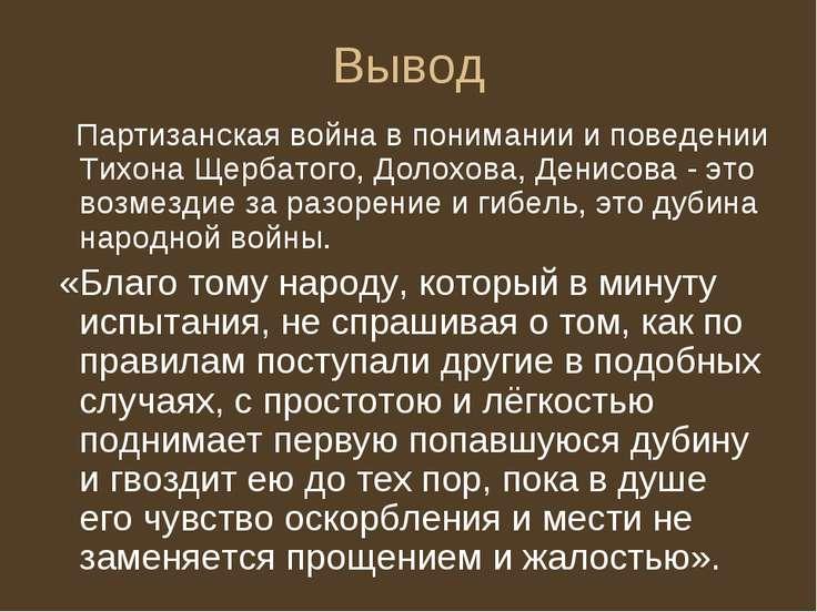Вывод Партизанская война в понимании и поведении Тихона Щербатого, Долохова, ...