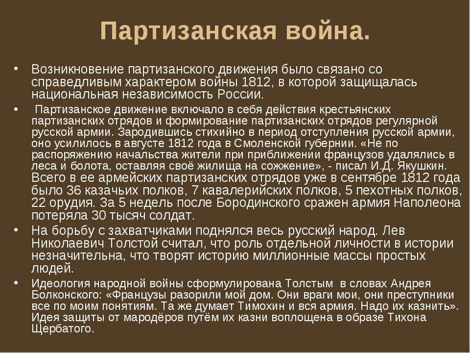 Партизанская война. Возникновение партизанского движения было связано со спра...