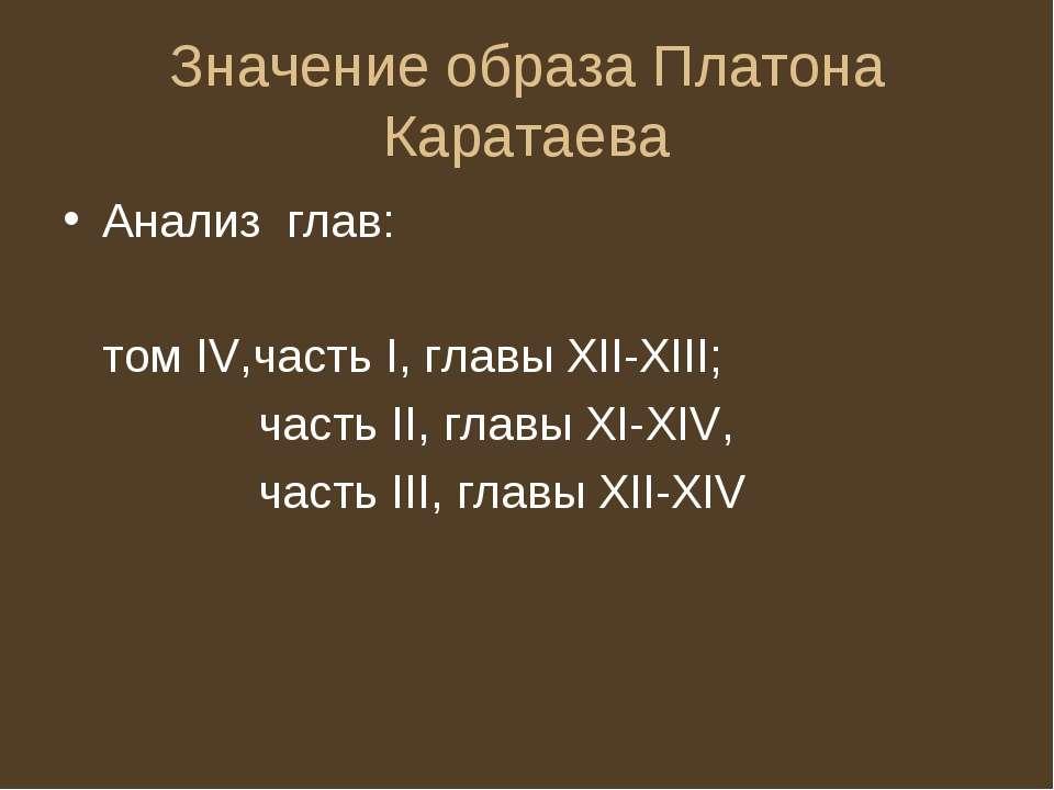 Значение образа Платона Каратаева Анализ глав: том IV,часть I, главы XII-XIII...