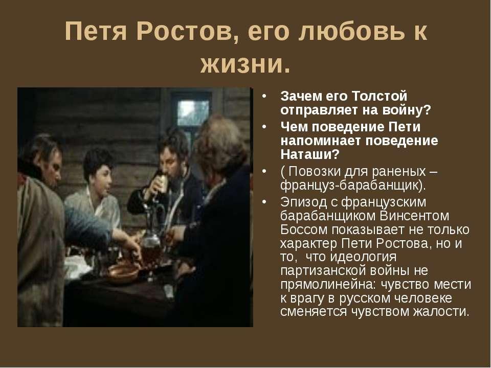 Петя Ростов, его любовь к жизни. Зачем его Толстой отправляет на войну? Чем п...