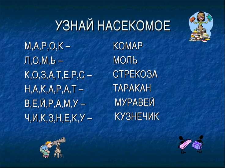 УЗНАЙ НАСЕКОМОЕ М,А,Р,О,К – Л,О,М,Ь – К,О,З,А,Т,Е,Р,С – Н,А,К,А,Р,А,Т – В,Е,Й...