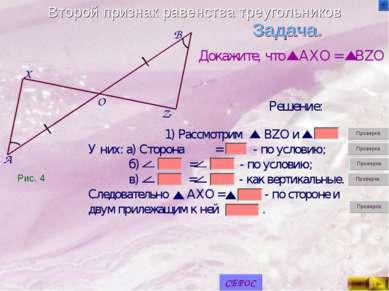 Второй признак равенства треугольников Докажите, что AXO = BZO Решение: A X B...