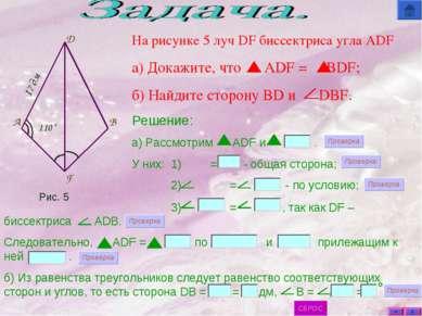 F B D A На рисунке 5 луч DF биссектриса угла ADF а) Докажите, что ADF = BDF; ...