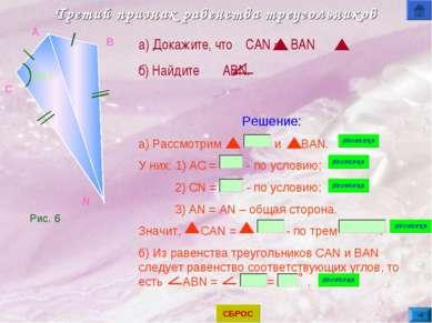 Третий признак равенства треугольников A N B C 108 а) Докажите, что CAN = BAN...