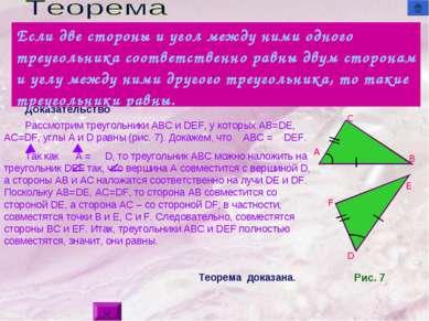 Рассмотрим треугольники ABC и DEF, у которых AB=DE, AC=DF, углы A и D равны (...