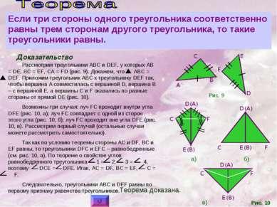 Доказательство Рассмотрим треугольники ABC и DEF, у которых AB = DE, BC = EF,...