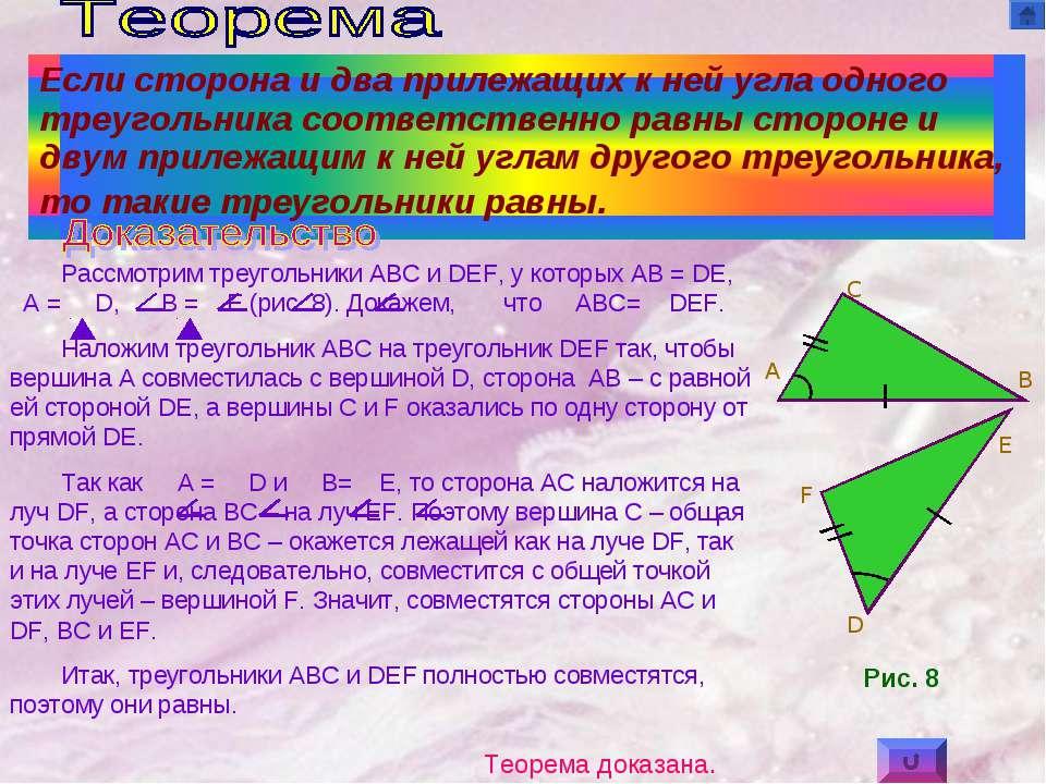 Рассмотрим треугольники ABC и DEF, у которых AB = DE, A = D, B = E (рис. 8). ...