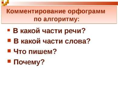 Комментирование орфограмм по алгоритму: В какой части речи? В какой части сло...