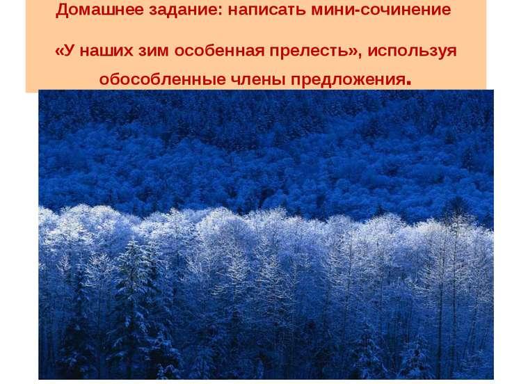 Домашнее задание: написать мини-сочинение «У наших зим особенная прелесть», и...