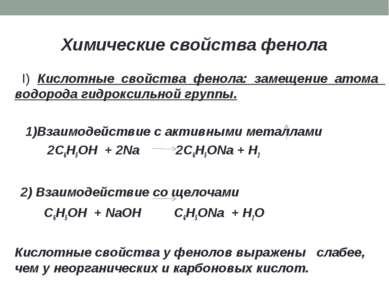 Химические свойства фенола I) Кислотные свойства фенола: замещение атома водо...