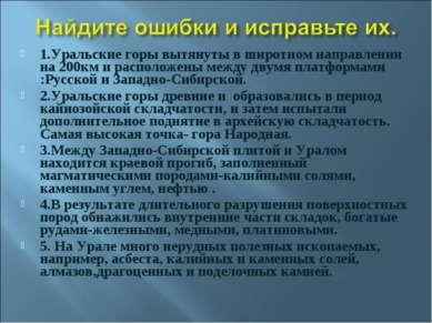 1.Уральские горы вытянуты в широтном направлении на 200км и расположены между...