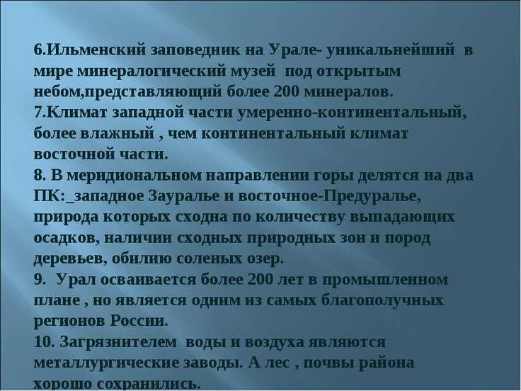 6.Ильменский заповедник на Урале- уникальнейший в мире минералогический музей...