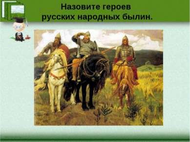 Назовите героев русских народных былин.