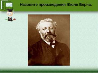Назовите произведения Жюля Верна.