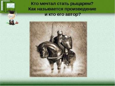 Кто мечтал стать рыцарем? Как называется произведение и кто его автор?
