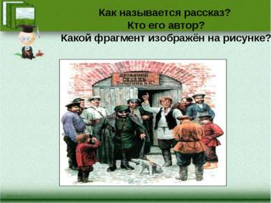 Как называется рассказ? Кто его автор? Какой фрагмент изображён на рисунке?