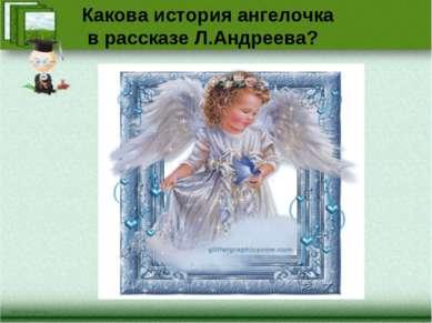 Какова история ангелочка в рассказе Л.Андреева?