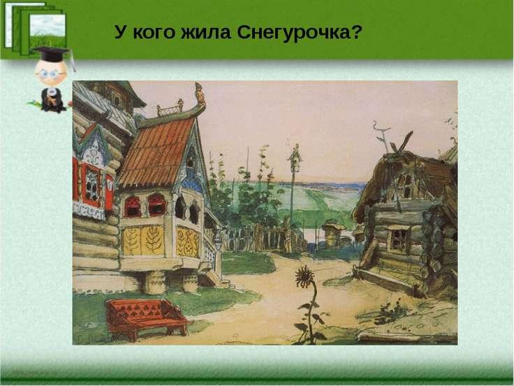 У кого жила Снегурочка?