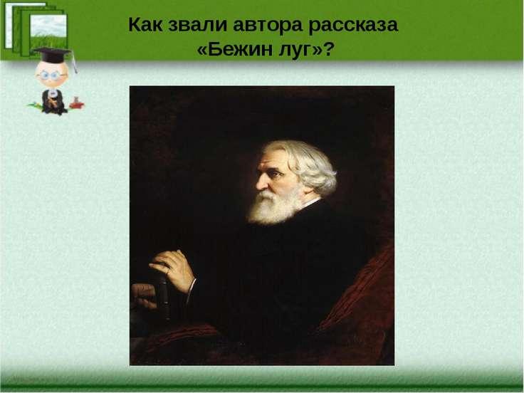 Как звали автора рассказа «Бежин луг»?