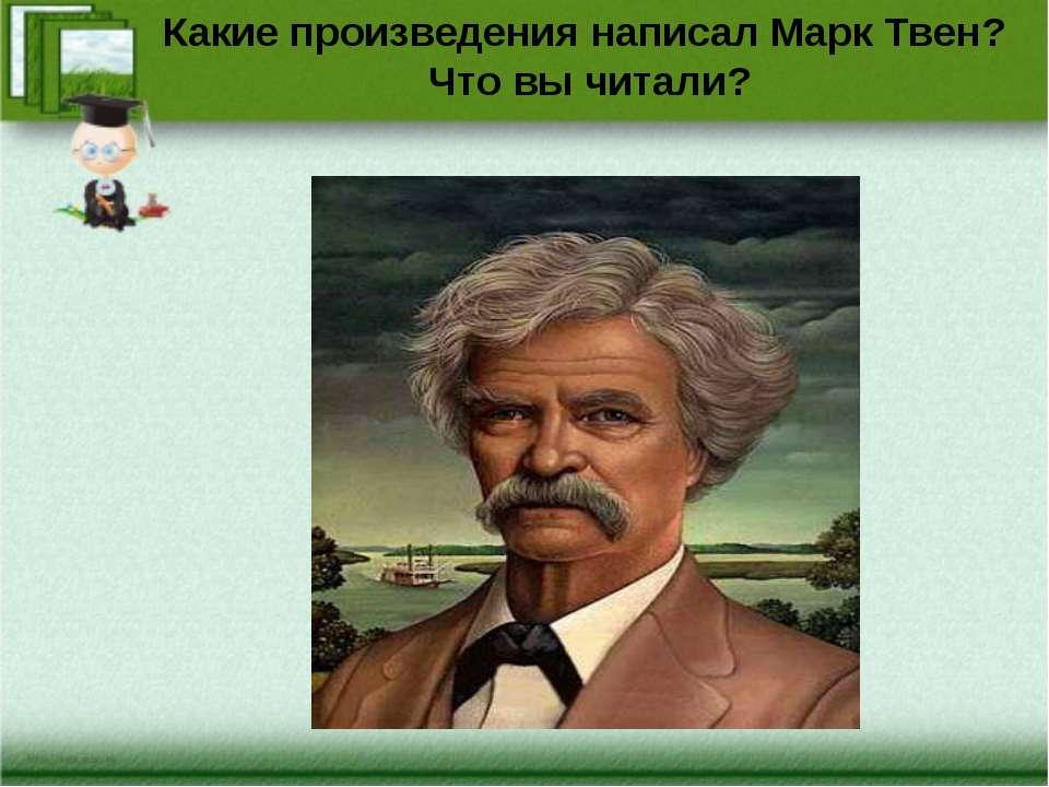 Какие произведения написал Марк Твен? Что вы читали?