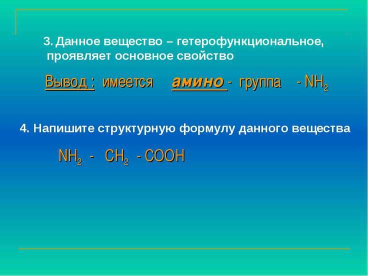 4. Напишите структурную формулу данного вещества 3. Данное вещество – гетероф...