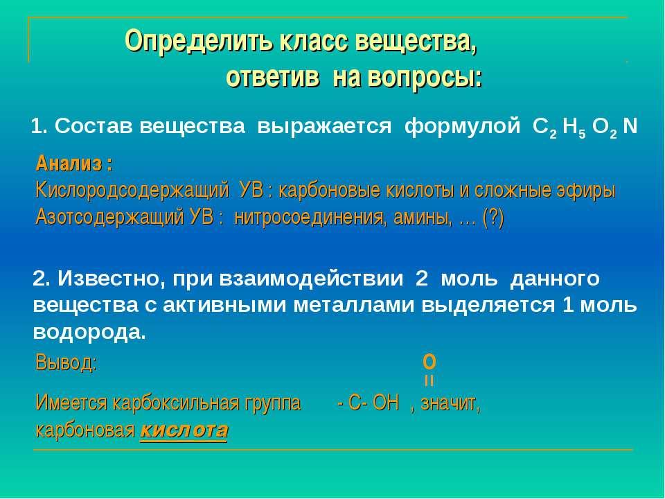 1. Состав вещества выражается формулой С2 Н5 О2 N Определить класс вещества, ...