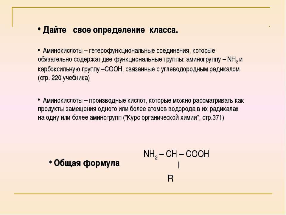 Дайте свое определение класса. Аминокислоты – гетерофункциональные соединения...