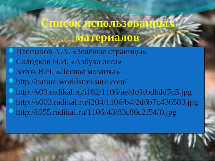 Список использованных материалов Плешаков А.А. «Зелёные страницы» Солодков Н....